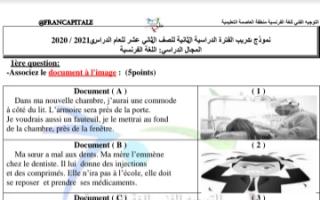 اختبار فرنسي للصف الثاني عشر أدبي الفصل الثاني منطقة العاصمة التعليمية
