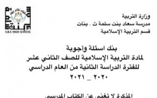 مراجعة أسئلة وأجوبة إسلامية للصف الثاني عشر الفصل الثاني مدرسة سعاد بنت سلمة