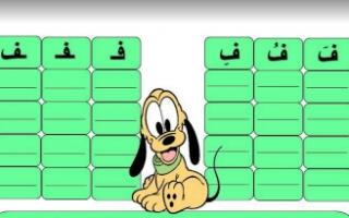 ملفات الكويت أوراق عمل الحروف العربيةللمعلمة كوثر عاشور الصف الأول