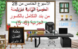 تحضير2 التكامل بالكسور الجزئية رياضيات للصف الثاني عشر علمي الفصل الثاني أ.نشوى محمد طه