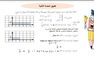 تطبيق حصة2 إحصاء للصف الثاني عشر أدبي الفصل الثاني تابع المتغيرات العشوائية المتصلة