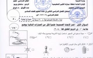 نموذج الاجابة علوم للصف السادس منطقة مبارك الكبير الفصل الثاني 2016-2017