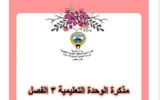 حل مذكرة علوم للصف الرابع الوحدة الثالثة الفصل الثاني اعداد مريم بن ناصر