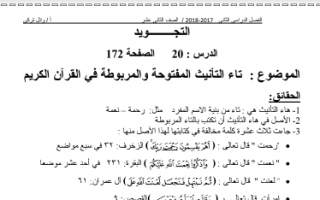 مذكرة تجويد إسلامية للصف الثاني عشر الفصل الثاني أ.وائل تركي