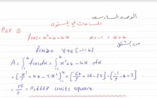 حل المساحات في المستوي رياضيات للصف الثاني عشر علمي الفصل الثاني