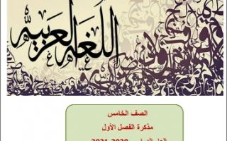 مذكرة اللغة العربية للصف الخامس الفصل الأول 2020 2021