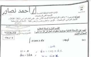 إجابة اختبار تجريبي رياضيات للصف الثاني عشر علمي الفصل الثاني نموذج 2 إعداد أ.أحمد نصار