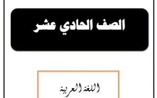 حل كتاب اللغة العربية للصف الحادي عشر علمي اعداد احمد المناع