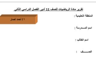 تقرير رياضيات للصف الحادي عشر أدبي مقاييس التشتت والتوزيع الطبيعي إعداد أ.أحمد نصار