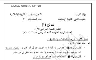 اختبار محلول اسلامية للصف الرابع الفصل الاول