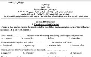 حل الامتحان التجريبي انجليزي للصف الحادي عشر الفصل الثاني