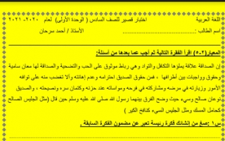 اختبار للوحدة الأولى لمادة اللغة العربية للصف السادس الفصل الأول 2020 2021