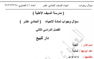 مذكرة سؤال وجواب أحياء للصف الحادي عشر الفصل الثاني إعداد أ.العماوي