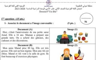 اختبار الوحدة الخامسة فرنسي للصف الثاني عشر أدبي الفصل الثاني التوجيه الفني