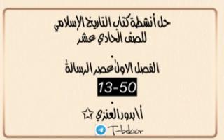 حل أنشطة كتاب التاريخ الإسلامي للصف الحادي عشر أدبي الفصل الأول إعداد أ.بدور العنزي