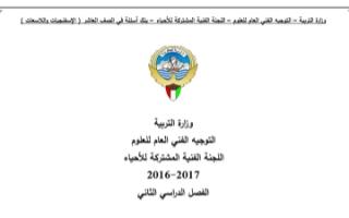 بنك أسئلة أحياء للصف العاشر الفصل الثاني التوجيه الفني 2016-2017