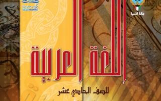 كتاب اللغة العربية للصف الحادي عشر الفصل الثاني