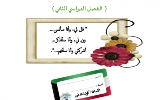مذكرة اجتماعيات للصف الرابع الفصل الثاني اعداد كويتية الدغيم