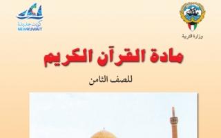 كتاب القرآن الكريم للصف الثامن الفصل الاول