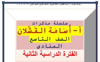 مذكرة درس المنادى لغة عربية للصف التاسع الفصل الثاني