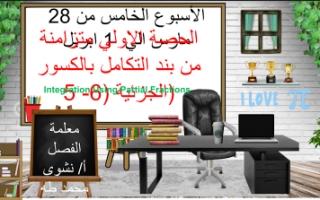 تحضير التكامل بالكسور الجزئية رياضيات للصف الثاني عشر علمي الفصل الثاني أ.نشوى محمد طه