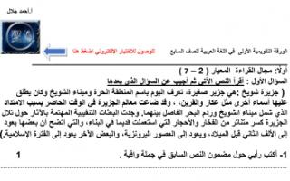 الورقة التقويمية الأولى عربي للصف السابع تجريبي للمعلم أحمد جلال