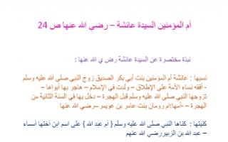 تقرير اسلامية للصف الحادي عشر أم المؤمنين السيدة عائشة رضي الله عنها