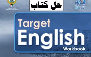 حل كتاب الانجليزي workbook للصف السابع الفصل الثاني