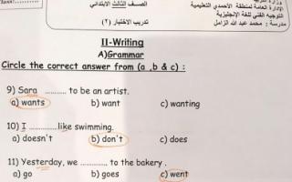 تدريبات محلولة لاختبار اللغة الإنجليزية للصف الثالث 2018 2019