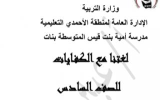 حل الكتاب عربي للصف السادس الفصل الأول مدرسة أمية بنت قيس