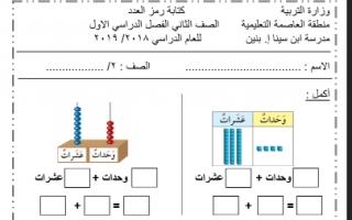 اوراق عمل رياضيات درس كتابة رمز العدد الصف الثاني الفصل الاول 2019 2020