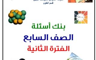 مذكرة علوم غير محلولة للصف السابع الفصل الثاني مدرسة السيدان