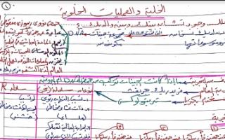 مذكرة أحياء للصف الثاني عشر علمي الفصل الثاني إعداد أ.هالة