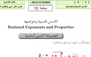 حل كتاب التمارين إحصاء البند (1-2) للصف الحادي عشر أدبي الفصل الأول
