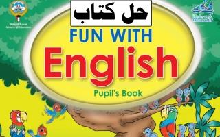 حل كتاب student book للصف الثالث الفصل الثاني