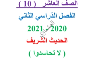 مذكرة لا تحاسدوا عربي للصف العاشر الفصل الثاني العشماوي