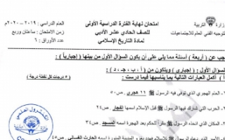 نموذج اجابة امتحان التاريخ الاسلامي للصف الحادي عشر الادبي فصل اول 2019-2020
