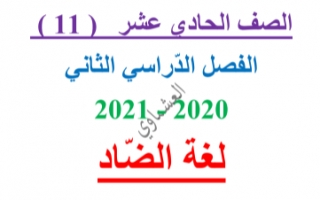 مذكرة لغة الضاد عربي للصف الحادي عشر الفصل الثاني العشماوي