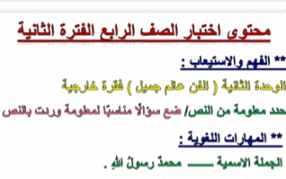 مذكرة محتوى الاختبار مع الثروة اللغوية عربي للصف الرابع الفصل الأول