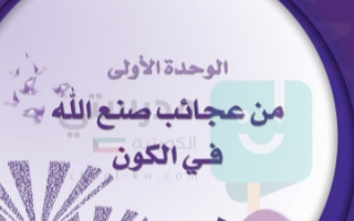 حل وحدة من عجائب صنع الله في الكون لغة عربية للصف الثامن