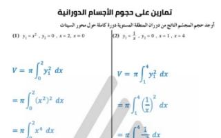 مذكرة تمارين حجوم الأجسام الدورانية رياضيات للصف الثاني عشر علمي الفصل الثاني علا