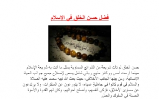 تقرير فضل حسن الخلق في الإسلام للصف الثامن