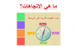 تقرير ما هي الاتجاهات اجتماعيات للصف الرابع