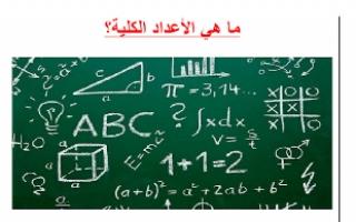 تقرير ماهي الأعداد الكلية مادة الرياضيات للصف الخامس الفصل الأول