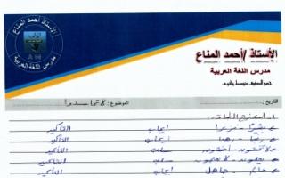إجابة بلاغة عربي للصف العاشر الفصل الثاني أ.أحمد المناع