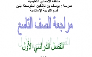 مراجعة اسلامية للصف التاسع الفصل الاول اعداد سليمان عيدان