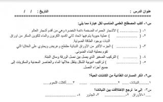 أوراق عمل أحياء للصف الحادي عشر الفصل الاول