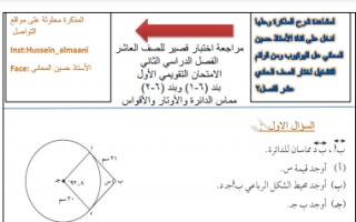 مراجعة الاختبار القصير رياضيات للصف العاشر الفصل الثاني