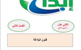 مذكرة فنون البلاغة لغة عربية للصف الثاني عشر الفصل الثاني إعداد أ.محمد قاعود الشربيني