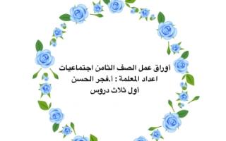 اوراق عمل اجتماعيات 2 للصف الثامن للمعلمة فجر الحسن الفصل الثاني